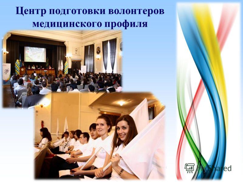 Центр подготовки волонтеров медицинского профиля