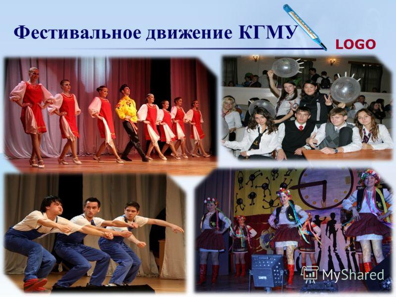 LOGO Фестивальное движение КГМУ