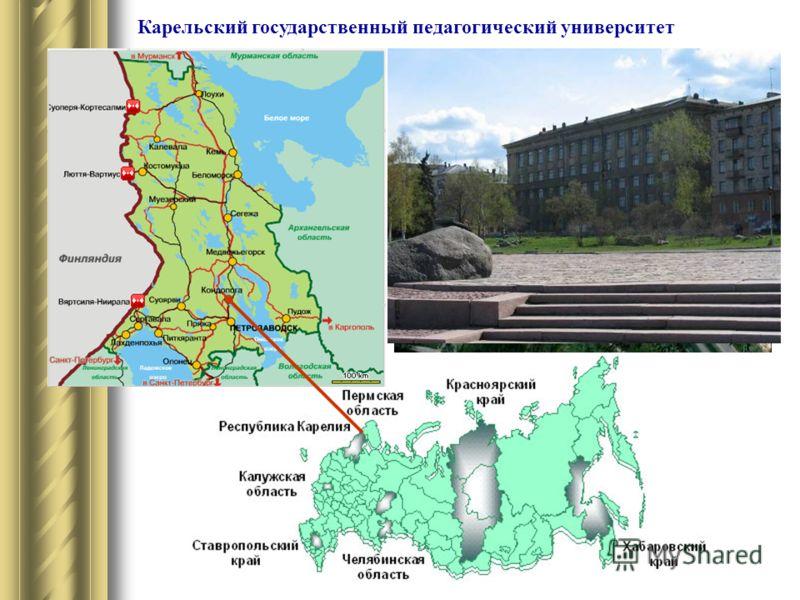 Карельский государственный педагогический университет