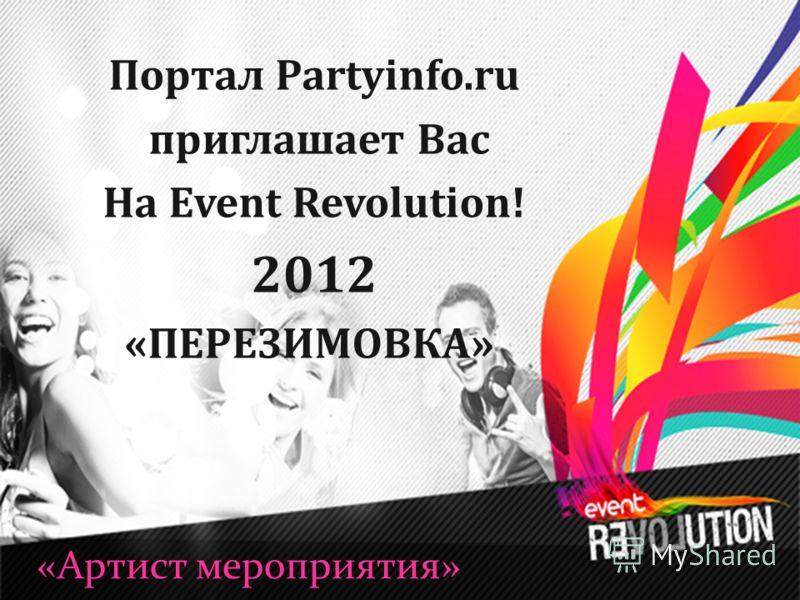 Портал Partyinfo.ru приглашает Вас На Event Revolution! 2012 «ПЕРЕЗИМОВКА» «Артист мероприятия»