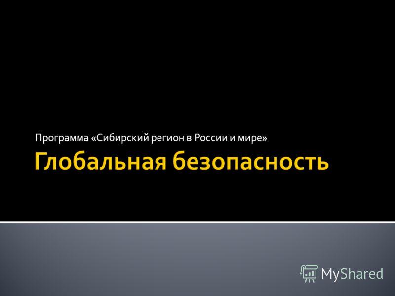 Программа «Сибирский регион в России и мире»