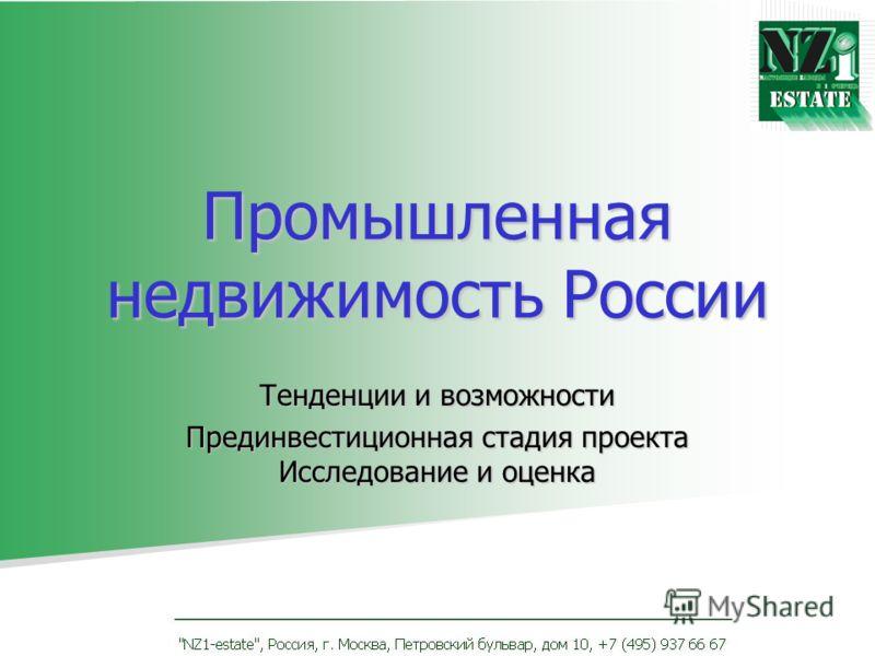 Промышленная недвижимость России Тенденции и возможности Прединвестиционная стадия проекта Исследование и оценка