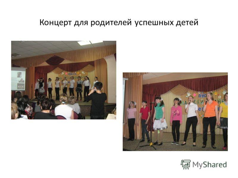 Концерт для родителей успешных детей