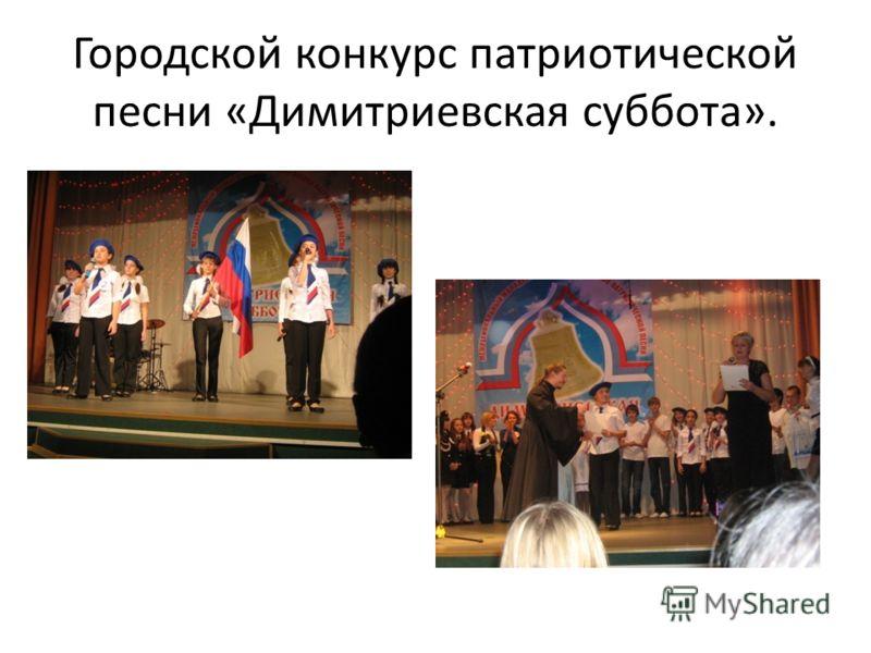 Городской конкурс патриотической песни «Димитриевская суббота».