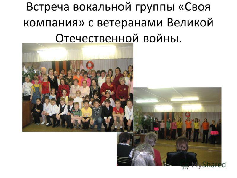 Встреча вокальной группы «Своя компания» с ветеранами Великой Отечественной войны.