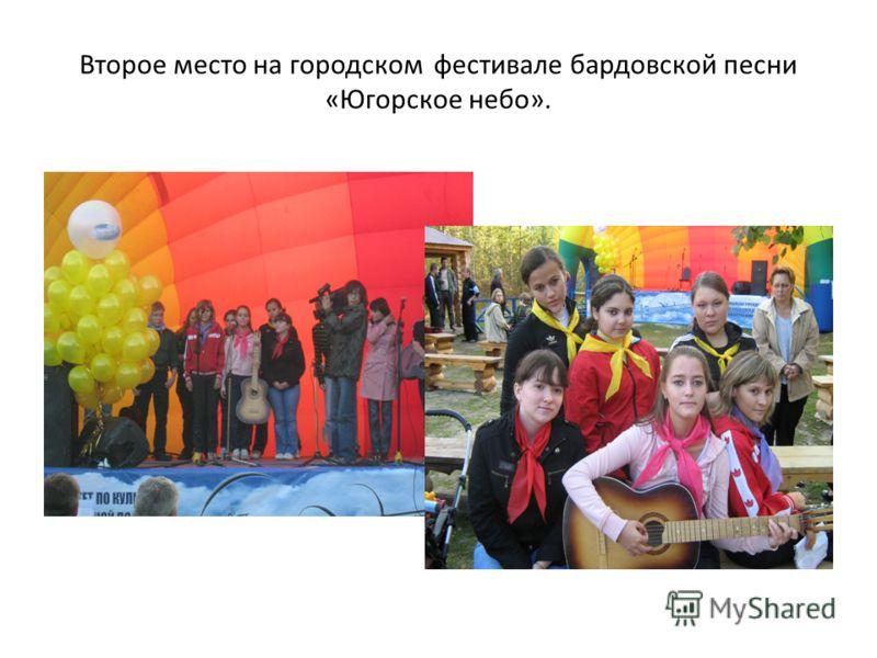 Второе место на городском фестивале бардовской песни «Югорское небо».