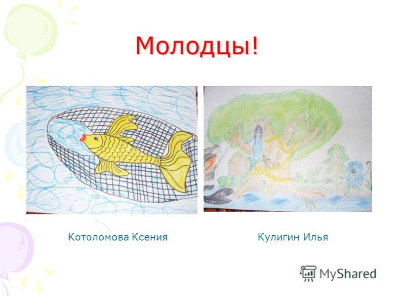 Молодцы! Кулигин ИльяКотоломова Ксения