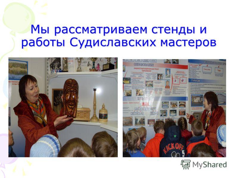 Мы рассматриваем стенды и работы Судиславских мастеров