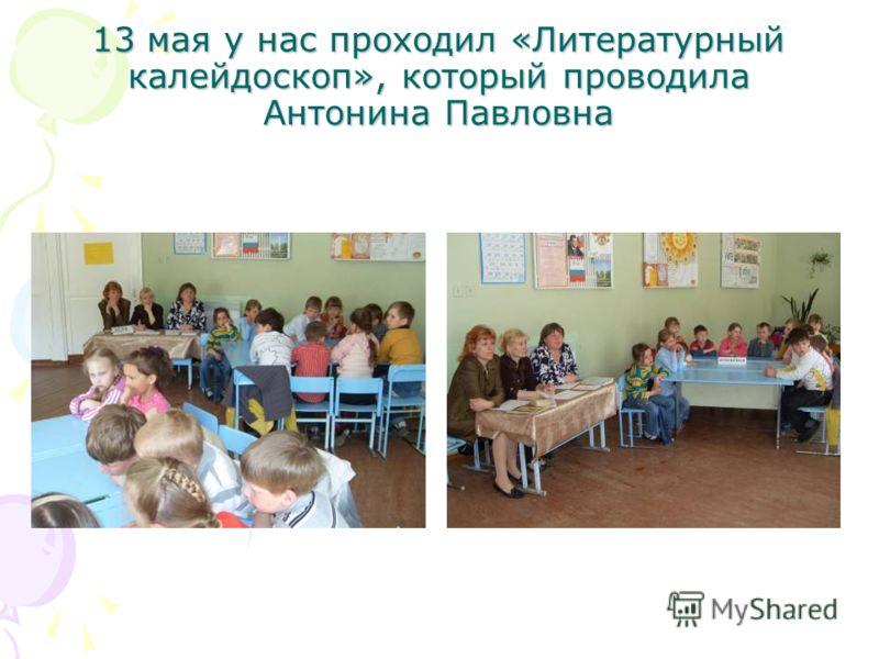 13 мая у нас проходил «Литературный калейдоскоп», который проводила Антонина Павловна