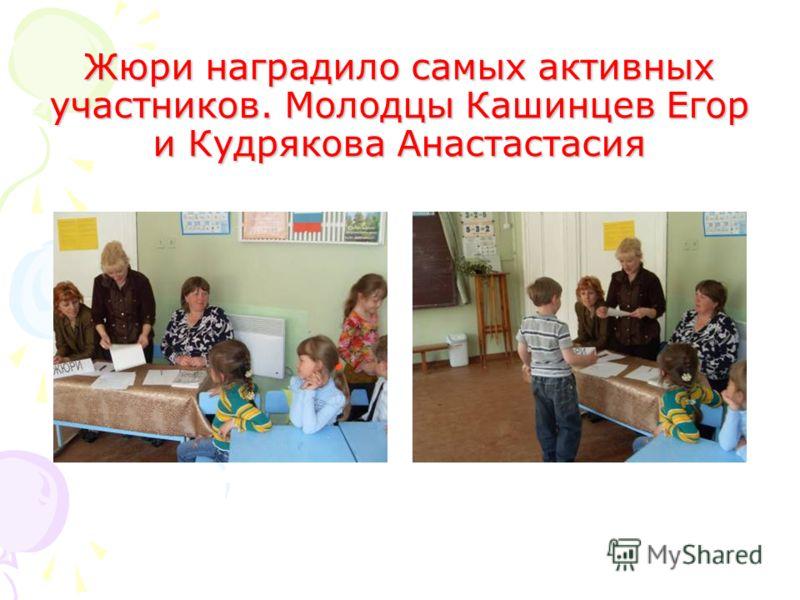Жюри наградило самых активных участников. Молодцы Кашинцев Егор и Кудрякова Анастастасия