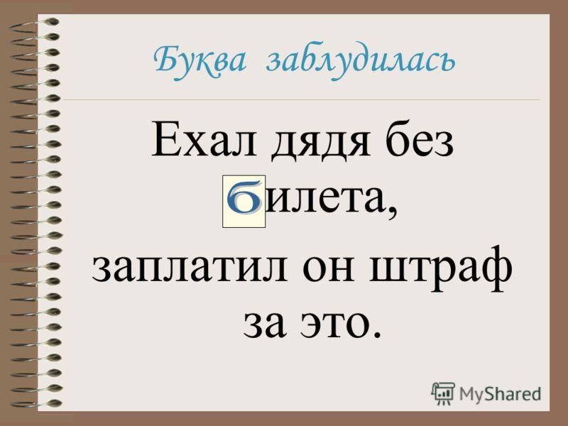 Буква «Я» всегда была Всем и каждому мила. Но советуем, друзья, Помнить место Буквы «Я»!