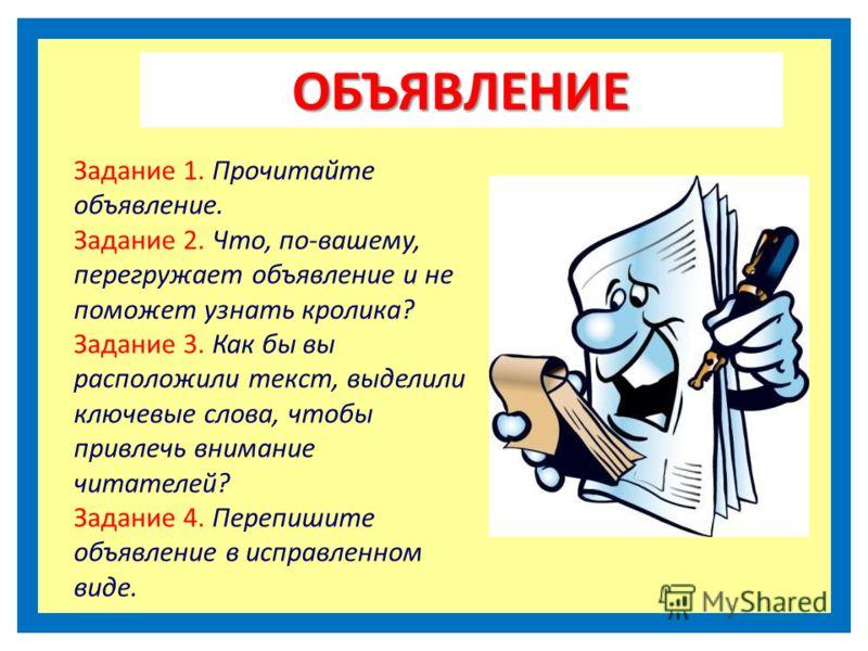Задание 1. Прочитайте объявление. Задание 2. Что, по-вашему, перегружает объявление и не поможет узнать кролика? Задание 3. Как бы вы расположили текст, выделили ключевые слова, чтобы привлечь внимание читателей? Задание 4. Перепишите объявление в ис