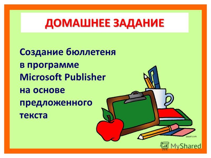 ДОМАШНЕЕ ЗАДАНИЕ Создание бюллетеня в программе Microsoft Publisher на основе предложенного текста