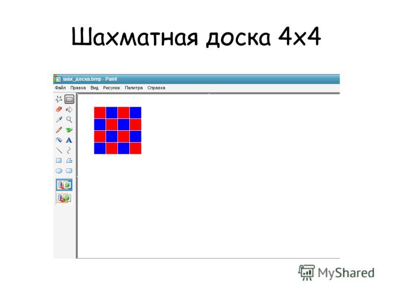 Шахматная доска 4х4