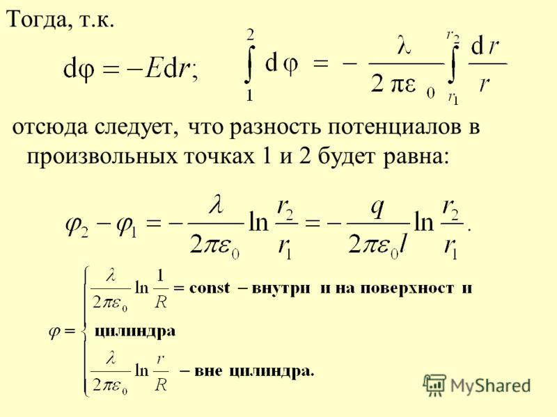 Тогда, т.к. отсюда следует, что разность потенциалов в произвольных точках 1 и 2 будет равна: