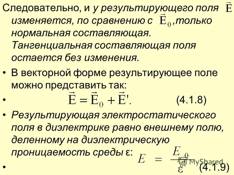 Следовательно, и у результирующего поля изменяется, по сравнению с,только нормальная составляющая. Тангенциальная составляющая поля остается без изменения. В векторной форме результирующее поле можно представить так: (4.1.8) Результирующая электроста