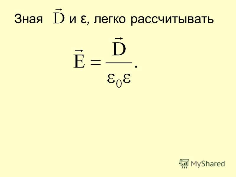 Зная и ε, легко рассчитывать