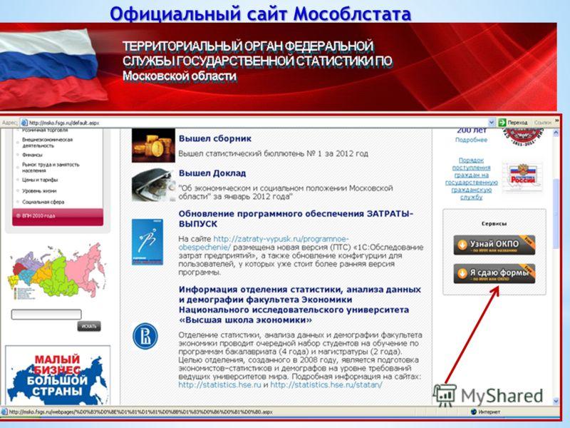 Официальный сайт Мособлстата