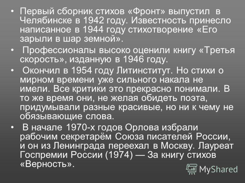 Первый сборник стихов «Фронт» выпустил в Челябинске в 1942 году. Известность принесло написанное в 1944 году стихотворение «Его зарыли в шар земной». Профессионалы высоко оценили книгу «Третья скорость», изданную в 1946 году. Окончил в 1954 году Лити
