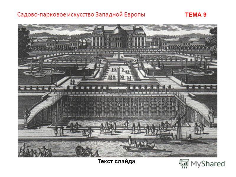 Садово-парковое искусство Западной Европы ТЕМА 9 Текст слайда