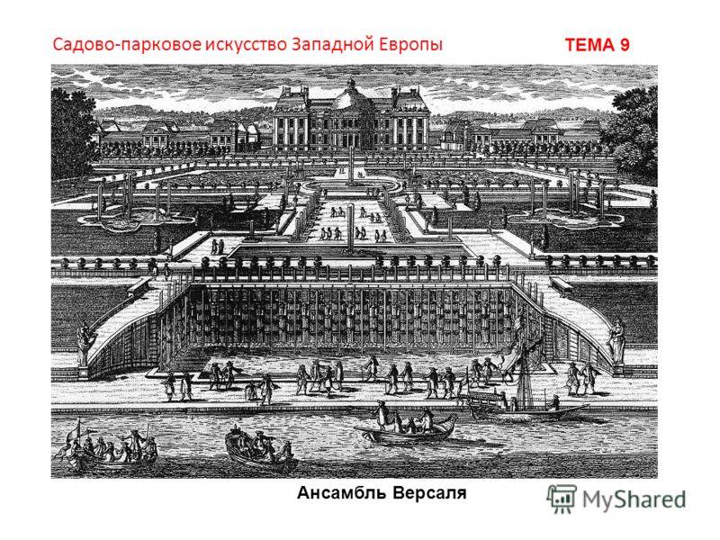 Садово-парковое искусство Западной Европы ТЕМА 9 Ансамбль Версаля