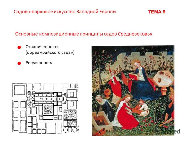 Садово-парковое искусство Западной Европы ТЕМА 9 Основные композиционные принципы садов Средневековья Ограниченность (образ «райского сада») Регулярность