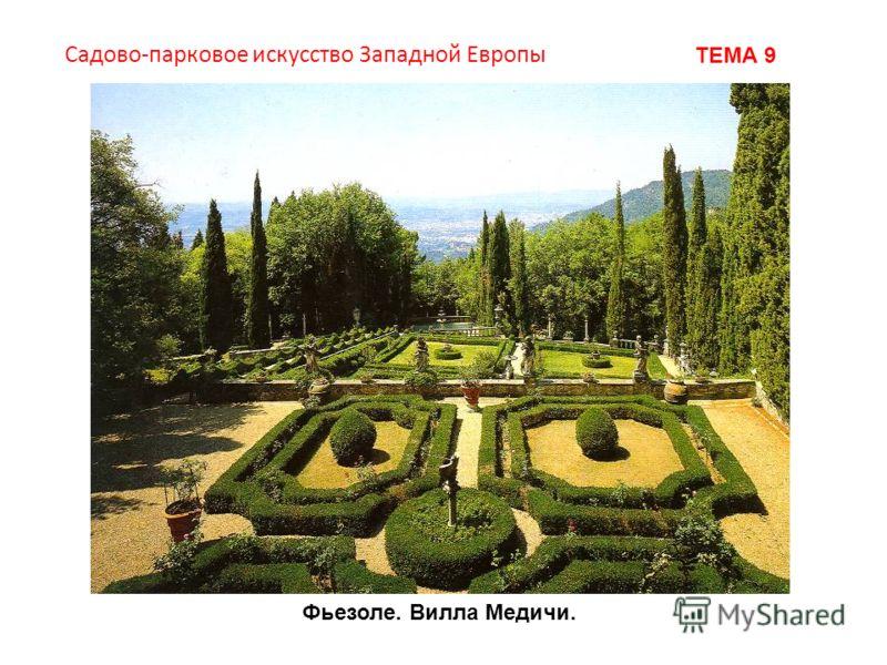 Садово-парковое искусство Западной Европы ТЕМА 9 Фьезоле. Вилла Медичи.