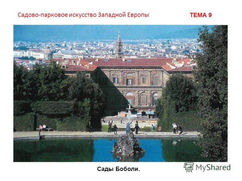 Садово-парковое искусство Западной Европы ТЕМА 9 Сады Боболи.