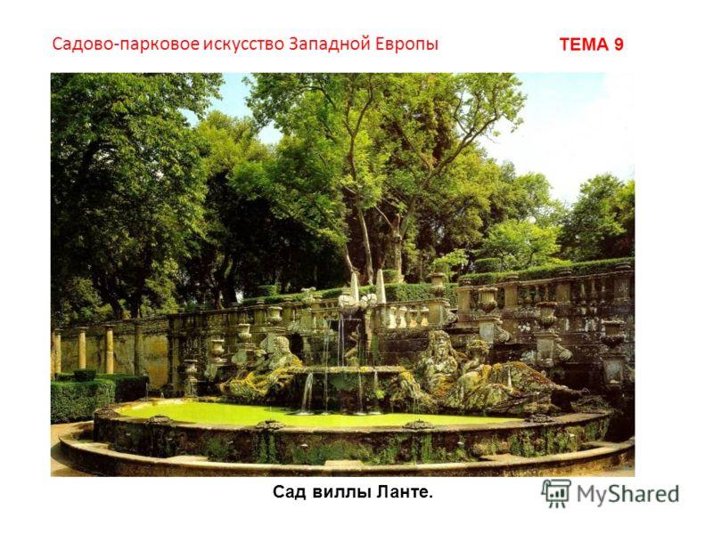 Садово-парковое искусство Западной Европы ТЕМА 9 Сад виллы Ланте.