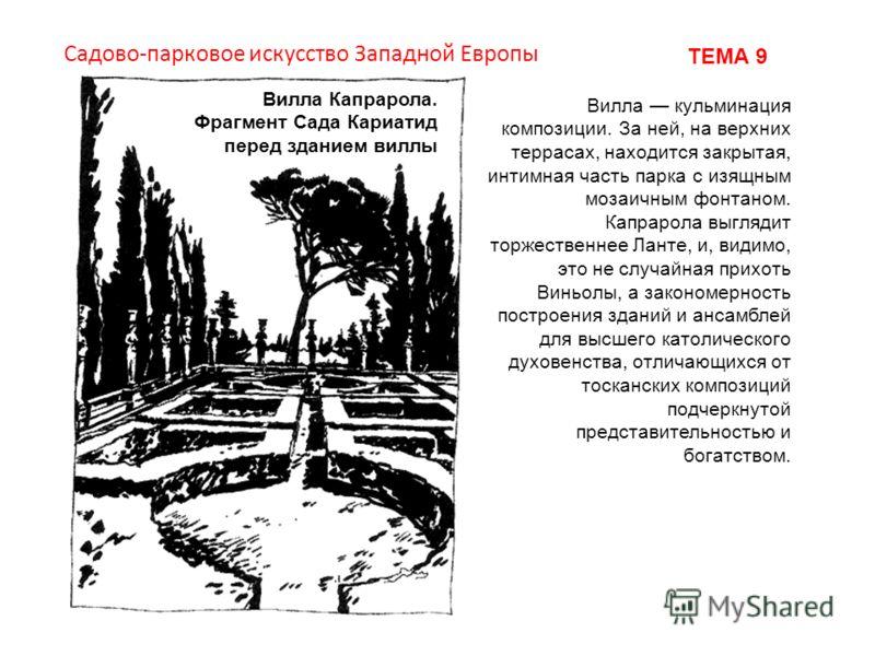 Вилла Капрарола. Фрагмент Сада Кариатид перед зданием виллы Садово-парковое искусство Западной Европы ТЕМА 9 Вилла кульминация композиции. За ней, на верхних террасах, находится закрытая, интимная часть парка с изящным мозаичным фонтаном. Капрарола в