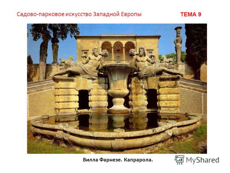 Садово-парковое искусство Западной Европы ТЕМА 9 Вилла Фарнезе. Капрарола.
