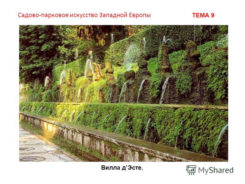 Садово-парковое искусство Западной Европы ТЕМА 9 Вилла дЭсте.