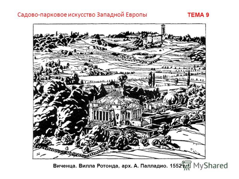 Виченца. Вилла Ротонда, арх. А. Палладио. 1552 г. Садово-парковое искусство Западной Европы ТЕМА 9