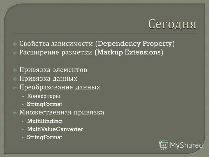 Свойства зависимости (Dependency Property) Расширение разметки (Markup Extensions) Привязка элементов Привязка данных Преобразование данных Конвертеры StringFormat Множественная привязка MultiBinding MultiValueCanverter StringFormat