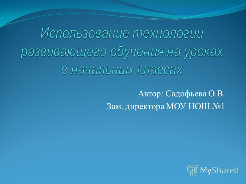 Автор: Садофьева О.В. Зам. директора МОУ НОШ 1