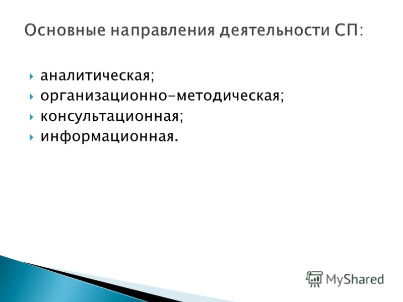 аналитическая; организационно-методическая; консультационная; информационная.