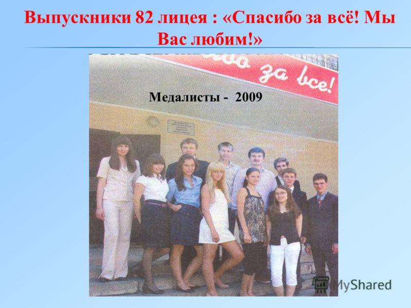 Выпускники 82 лицея : «Спасибо за всё! Мы Вас любим!» Медалисты - 2009
