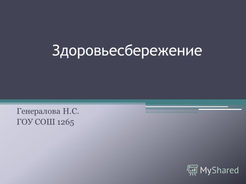 Здоровьесбережение Генералова Н.С. ГОУ СОШ 1265