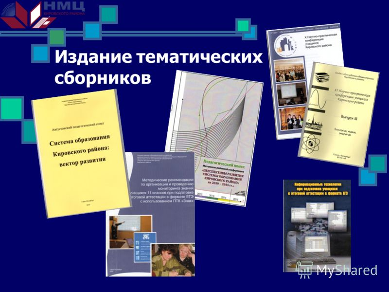 Издание тематических сборников