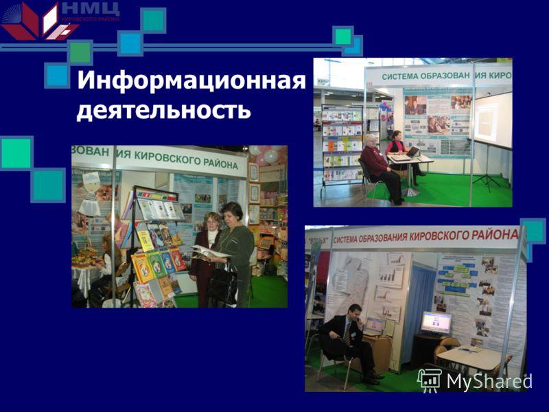 Информационная деятельность