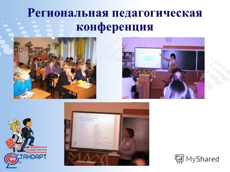 Page 17 Региональная педагогическая конференция
