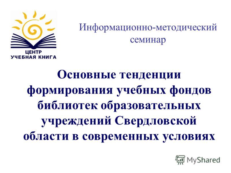 Информационно-методический семинар Основные тенденции формирования учебных фондов библиотек образовательных учреждений Свердловской области в современных условиях