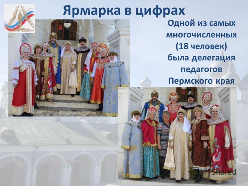 Одной из самых многочисленных (18 человек) была делегация педагогов Пермского края