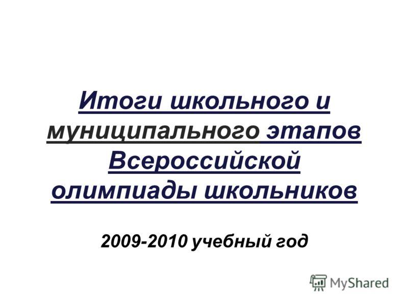 Итоги школьного и муниципального этапов Всероссийской олимпиады школьников 2009-2010 учебный год