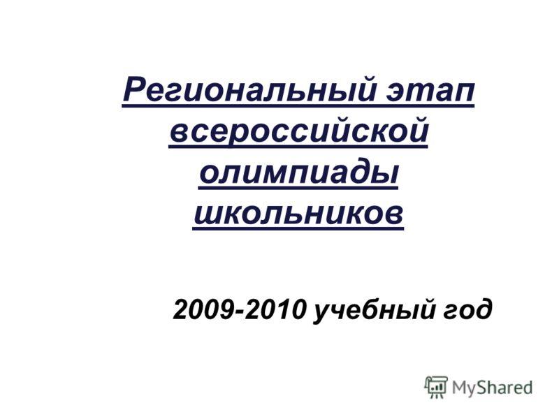 Региональный этап всероссийской олимпиады школьников 2009-2010 учебный год