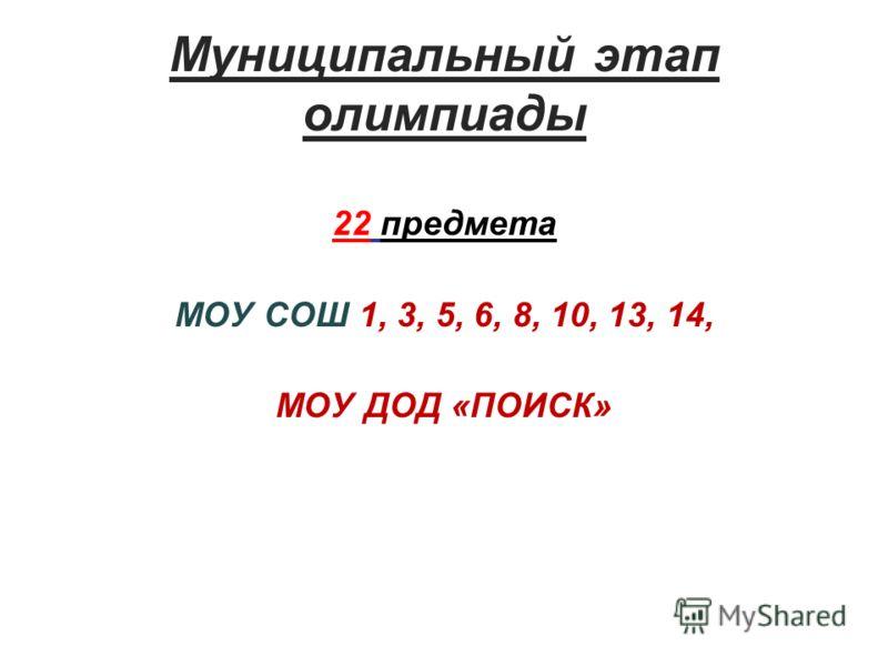 Муниципальный этап олимпиады 22 предмета МОУ СОШ 1, 3, 5, 6, 8, 10, 13, 14, МОУ ДОД «ПОИСК»