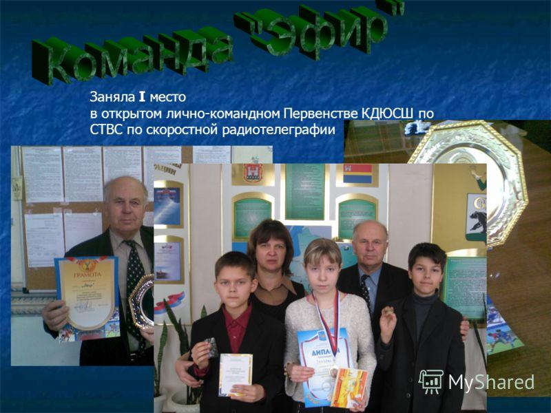 Заняла I место в открытом лично-командном Первенстве КДЮСШ по СТВС по скоростной радиотелеграфии