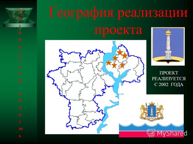 География реализации проекта ПРОЕКТ РЕАЛИЗУЕТСЯ С 2002 ГОДА