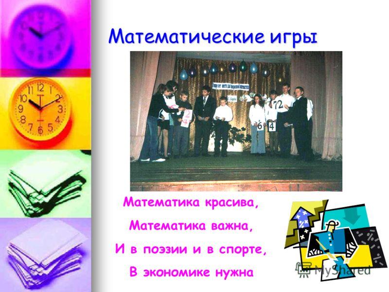 Математические игры Математика красива, Математика важна, И в поэзии и в спорте, В экономике нужна