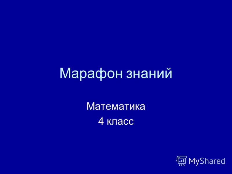 Марафон знаний Математика 4 класс